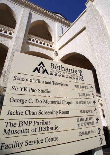 Béthanie signage